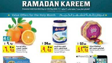 Photo of عروض لولو الدمام الأسبوعية 6/5/2020 الموافق 13 رمضان 1441 أهلا رمضان