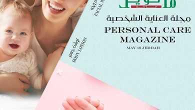 Photo of عروض مانويل جدة لهذا الاسبوع 19/5/2020 الموافق 26 رمضان 1441 مجلة العناية الشخصية