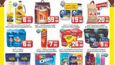 Photo of عروض الثلاجة العالمية الأسبوع 20/5/2020 الموافق 27 رمضان 1441 عروض عيد الفطر
