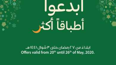 Photo of عروض كارفور لهذا الأسبوع 21/5/2020 الموافق 28 رمضان 1441 عيد مبارك
