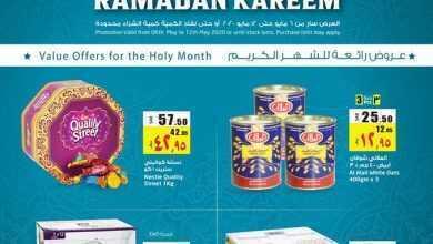 Photo of عروض لولو الرياض الأسبوعية 6/5/2020 الموافق 13 رمضان 1441 أهلا رمضان