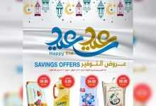 Photo of عروض مخازن التوفير اليوم السبت 30 مايو 2020 الموافق7 شوال 1441 عروض العيد