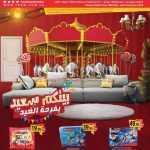 Photo of عروض المزرعة الشرقية الأسبوعية 27/5/2020 الموافق 4 شوال 1441 بيتكم سعيد بفرحة العيد