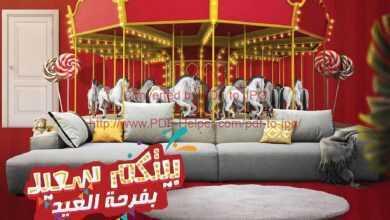 صورة عروض المزرعة الشرقية الأسبوعية 20/5/2020 الموافق 27 رمضان 1441 بيتكم سعيد بفرحة العيد