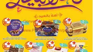 Photo of عروض الراية الأسبوعية اليوم 27/5/2020 الموافق 4 شوال 1441 أهلاً بالعيد