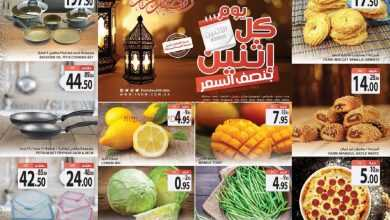 Photo of عروض المزرعة الغربية ليوم الاثنين 18/5/2020 الموافق 25 رمضان 1441 عروض رمضان