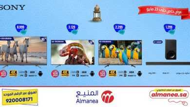 Photo of عروض المنيع عروض نهاية الأسبوع 21/5/2020 الموافق 28 رمضان 1441