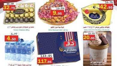 Photo of عروض العقيل العروض الأسبوعية 27/5/2020 الموافق 4 شوال 1441 عيدكم مبارك