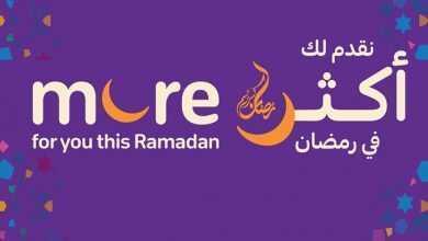Photo of عروض كارفور لهذا الأسبوع 6/5/2020 الموافق 13 رمضان 1441  نقدم لكم أكثر في رمضان