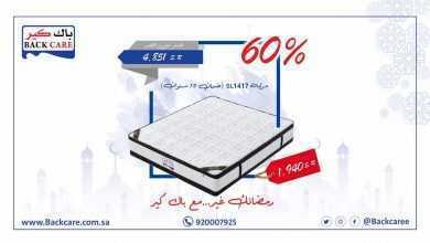 Photo of عروض باك كير اليوم الثلاثاء 5 مايو 2020 الموافق 12 رمضان 1441 عروض رمضان