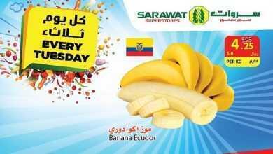 صورة عروض شركة سروات سوبر ستور اليوم الثلاثاء 5 مايو 2020 الموافق 12 رمضان 1441 عروض رمضان