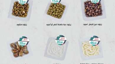 Photo of عروض اسواق المنتزه اليوم الاربعاء 20 مايو 2020 الموافق 27 رمضان 1441 عروض العيد
