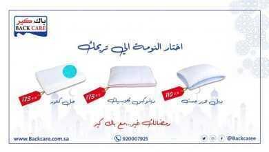 Photo of عروض باك كير اليوم الاثنين 11 مايو 2020 الموافق 18 رمضان 1441 عروض رمضان
