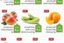 Photo of عروض ستي فلور اليوم الخميس 21 مايو 2020 الموافق 28 رمضان 1441 عروض العيد
