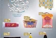 Photo of عروض العامر ماركت اليوم الخميس 21 مايو 2020 الموافق 28 رمضان 1441 عروض عيد الفطر السعيد
