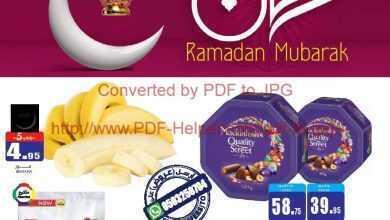 Photo of عروض السدحان الاسبوعية 6/5/2020 الموافق 13 رمضان 1441 مبارك رمضان