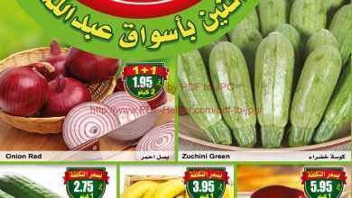Photo of عروض العثيم ليوم الاثنين مهرجان الطازج 1/6/2020 الموافق 9 شوال 1441