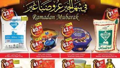 Photo of عروض العثيم الأسبوعية بتاريخ  13/5/2020 الموافق 20 رمضان 1441 في شهر الخير عروضنا غير