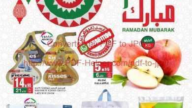 Photo of عروض سبار السعودية الاسبوعية اليوم 13/5/2020 الموافق 20 رمضان 1441 شهركم مبارك