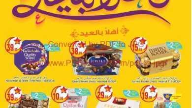 Photo of عروض الراية الأسبوعية اليوم 20/5/2020 الموافق 27 رمضان 1441 عيدكم مبارك