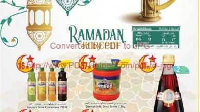 Photo of عروض الراية الأسبوعية اليوم 6/5/2020 الموافق 13 رمضان 1441 رمضان كريم