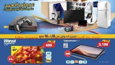 Photo of عروض اكسايت اليوم الخميس 21 مايو 2020 الموافق 28 رمضان 1441 عروض العيد