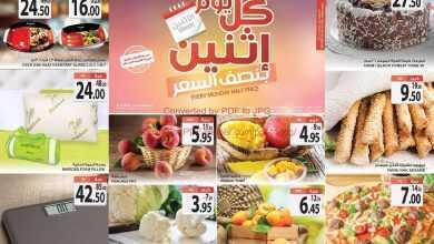 Photo of عروض المزرعة الغربية ليوم الاثنين 1/6/2020 الموافق 9 شوال 1441