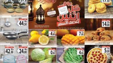 Photo of عروض المزرعة الغربية ليوم الاثنين 11/5/2020 الموافق 18 رمضان 1441 عروض رمضان