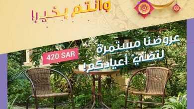 صورة عروض ايدي الرياض اليوم الاربعاء 27 مايو 2020 الموافق 4 شوال 1441 عروض عيد الفطر