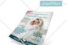Photo of عروض صيدليات النهدي اليوم السبت 30 مايو 2020 الموافق 7 شوال 1441 عروض العيد