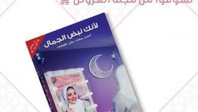 Photo of عروض صيدليات النهدي اليوم السبت 16 مايو 2020 الموافق 23 رمضان 1441 عروض العيد