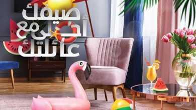 Photo of عروض المزرعة الغربية لهذا الاسبوع 1/7/2020 الموافق 10 ذو القعدة 1441صيفك أحلى مع عائلتك