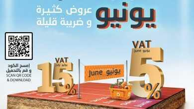 Photo of عروض اسواق الجزيرة الاسبوعية 11/6/2020 الموافق 19 شوال 1441