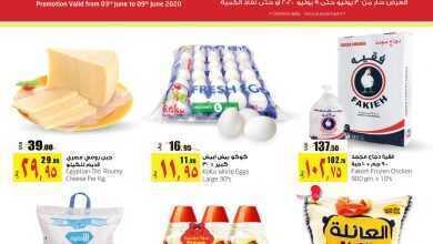 Photo of عروض لولو الدمام الأسبوعية 3/6/2020 الموافق 11 شوال 1441 تحطيم الأسعار الأسبوعية