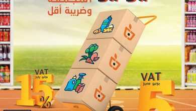 Photo of عروض اسواق الجزيرة الاسبوعية 18/6/2020 الموافق 26 شوال 1441