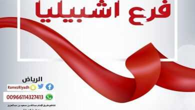 Photo of عروض رامز الرياض عروض الأسبوع 22/6/2020 الموافق 1 ذو القعدة 1441صيفك معنا أجمل