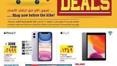 Photo of عروض لولو الدمام الأسبوعية24/6/2020 الموافق 3 ذو القعدة 1441  صفقات قبل ارتفاع الأسعار