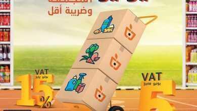 Photo of عروض اسواق الجزيرة الاسبوعية 25/6/2020 الموافق 4 ذو القعدة 1441 تسوقو قبل نهاية يونيو