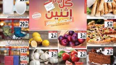 Photo of عروض المزرعة الغربية ليوم الاثنين 29/6/2020 الموافق 8 ذو القعدة 1441