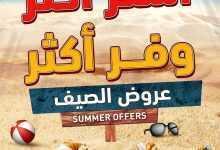 Photo of عروض بنده  الأسبوعية 4/7/2020 الموافق 13 ذو القعدة 1441 عروض الصيف