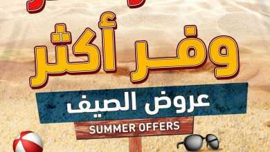 Photo of عروض بنده  الأسبوعية 1/7/2020 الموافق 10 ذو القعدة 1441 عروض الصيف
