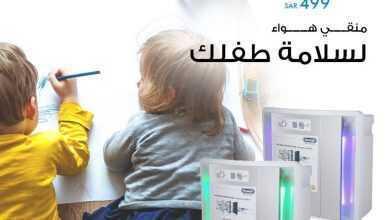 صورة عروض احمد عبد الواحد اليوم الاحد 21 يونيو 2020 الموافق 29 شوال 1441 عروض الصيف