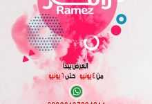 Photo of عروض رامز حفر الباطن العروض الأسبوعية 4/6/2020 الموافق 12 شوال 1441