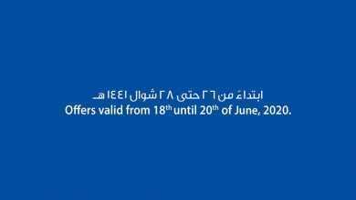 Photo of عروض كارفور لمدة 3 أيام 18/6/2020 الموافق 26 شوال 1441