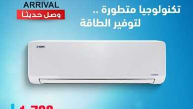Photo of عروض الشتاء والصيف اليوم الثلاثاء 2 مايو2020 الموافق 10 شوال 1441 عروض الصيف
