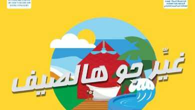 Photo of عروض ساكو الأسبوعية 5/6/2020 الموافق 13 شوال 1441  غير جو هالصيف
