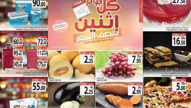 Photo of عروض المزرعة الغربية ليوم الاثنين 8/6/2020 الموافق 16 شوال 1441