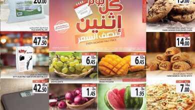Photo of عروض المزرعة الغربية ليوم الاثنين 15/6/2020 الموافق 23 شوال 1441