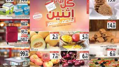 Photo of عروض المزرعة الغربية ليوم الاثنين 22/6/2020 الموافق 1 ذو القعدة 1441
