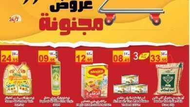 Photo of عروض الراية الأسبوعية اليوم 3/6/2020 الموافق 11 شوال 1441